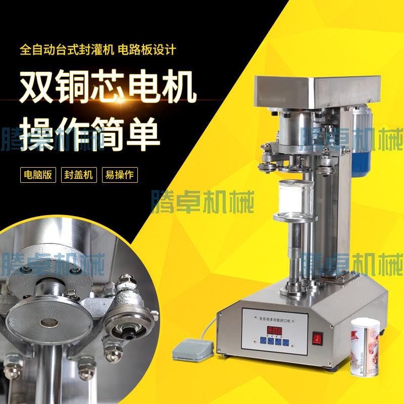 封盖机有效提高瓶装行业的生产效率